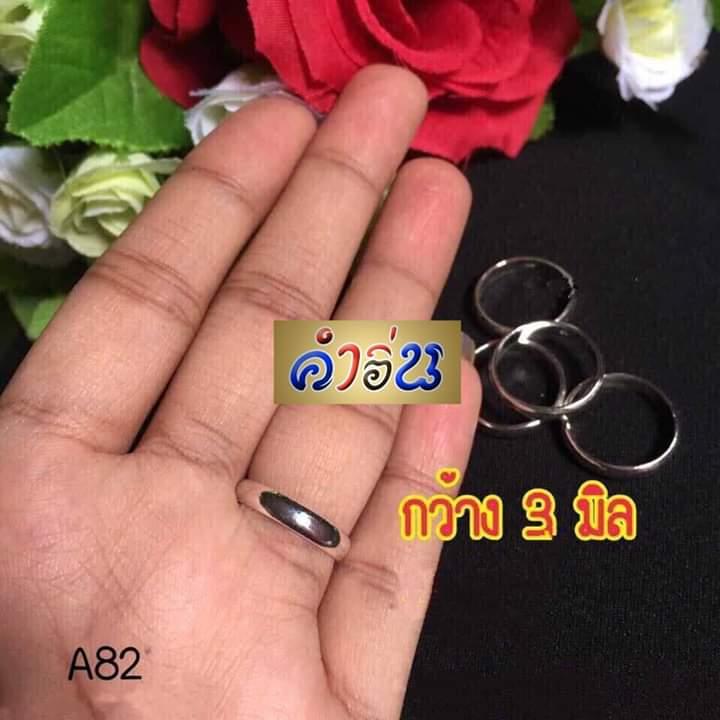 แหวนเงินแท้ #แหวนเกลี้ยง #แหวนปอกมีด #แหวนปลอกมีด ขนาด 3 มิล ไซส์ 6/7/8/9/10/11/12 วงละ 199 บาท มีค่าส่งems ครั้งละ 50 บาท โปรดเลือกไซส์ให้ถูกต้อง  ราคานี้ถูกสุดแล้ว งดเปลี่ยนหรือคืนสินค้าทุกกรณี #แหวน #แหวนเงินแท้ #แหวนสอดขนหางช้าง #แหวนเงินแท้สอดขนหางช้าง