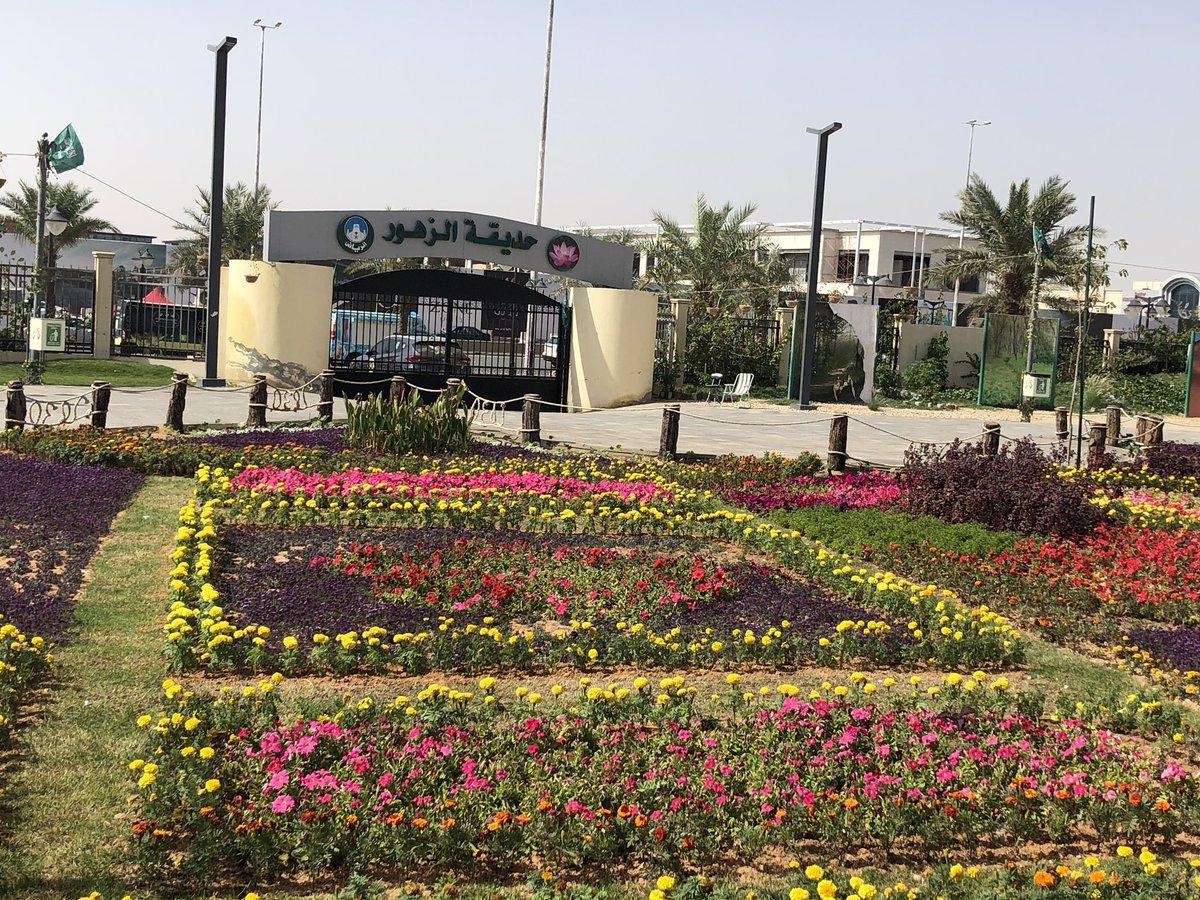 حديقة الزهور الرياض On Twitter