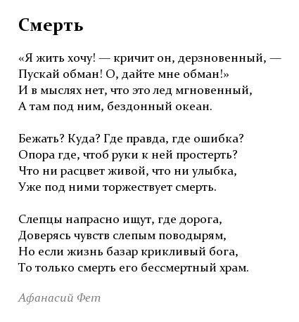 красный стихи фета короткие и простые этого богача было
