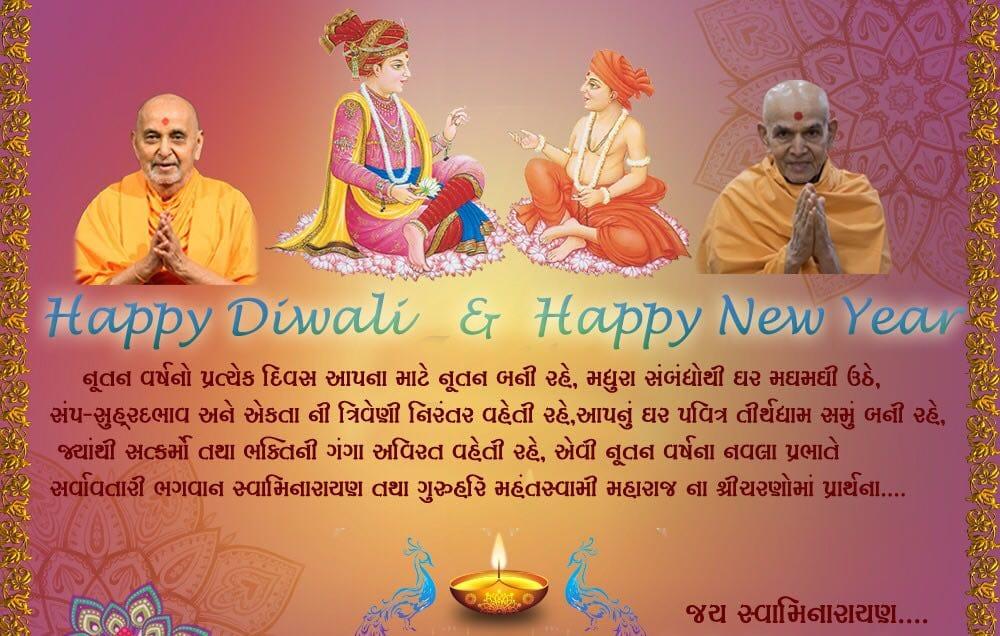 Happy New Year Jay Swaminarayan 27