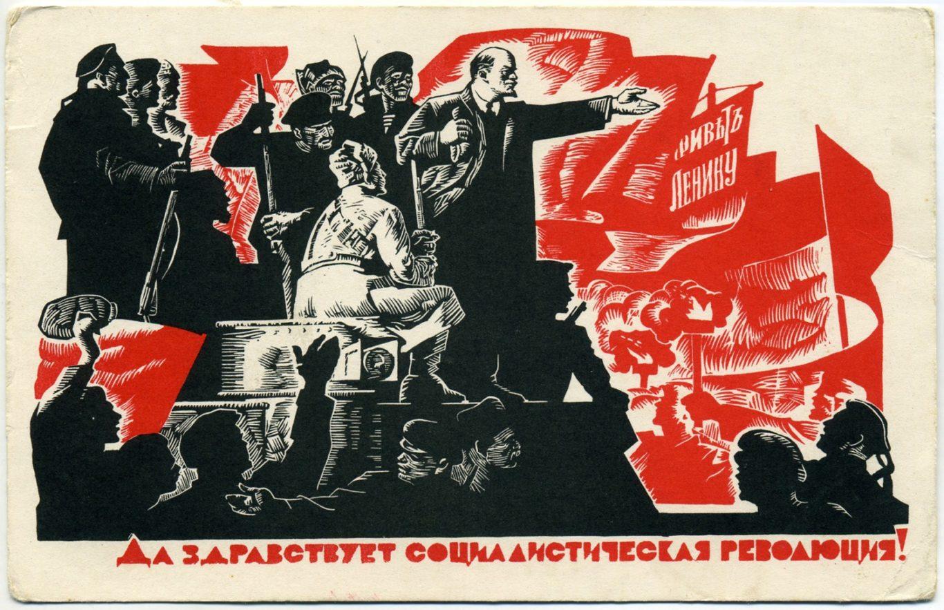 механизма открытки с днем 1917 это