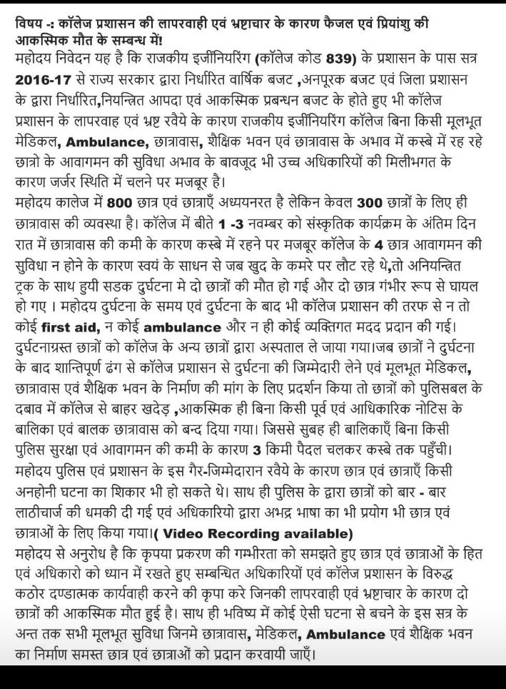 @PMOIndia @yadavakhilesh  Due to the lack of hostel facilities and basic medical care this bruetal accident took place and neither college nor the government taking responsibility of it... Fullfil our basic requirements🙏#ReckWantsJustice
