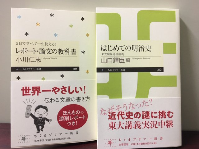 ちくまプリマー新書編集部 (@chi...