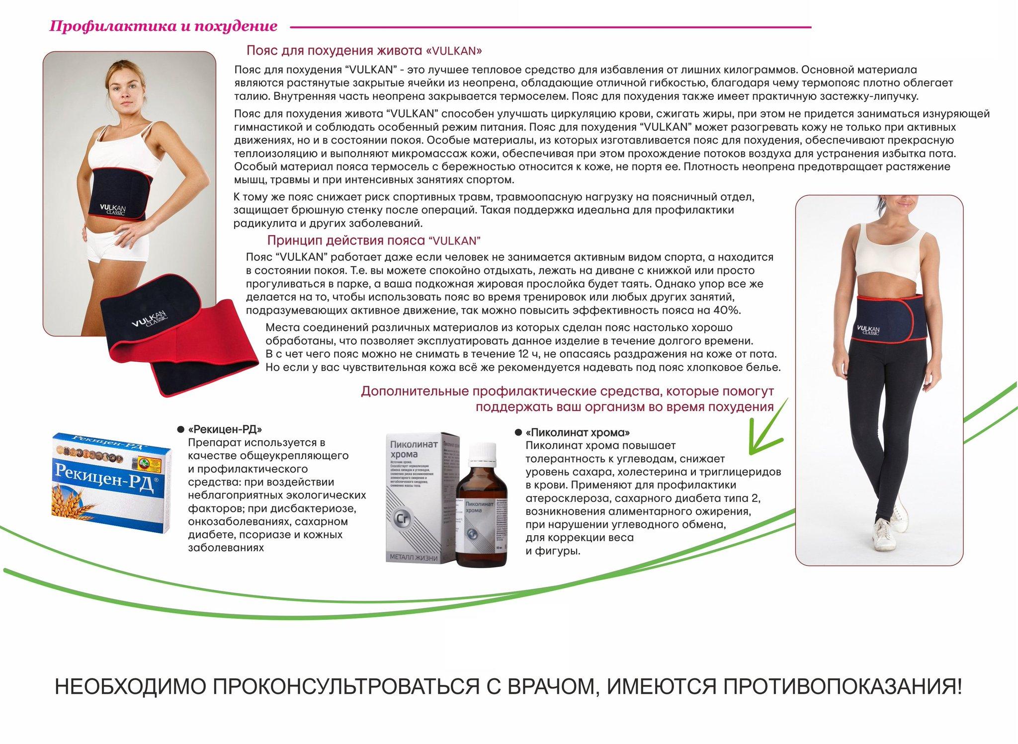Упражнения для похудения живота при ожирении