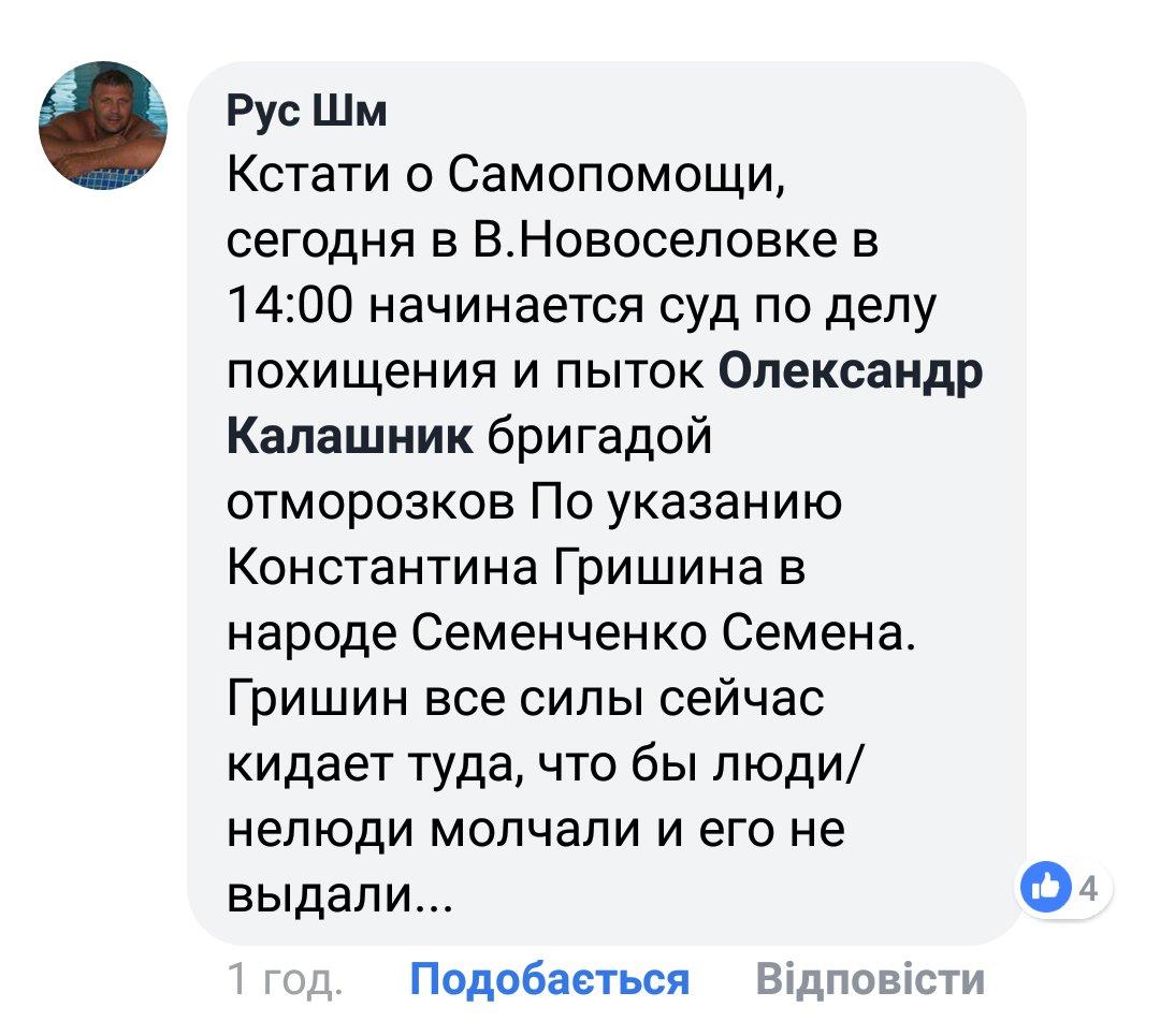 СБУ затримала в Києві антиукраїнського пропагандиста, який планував перебратися до РФ - Цензор.НЕТ 8891