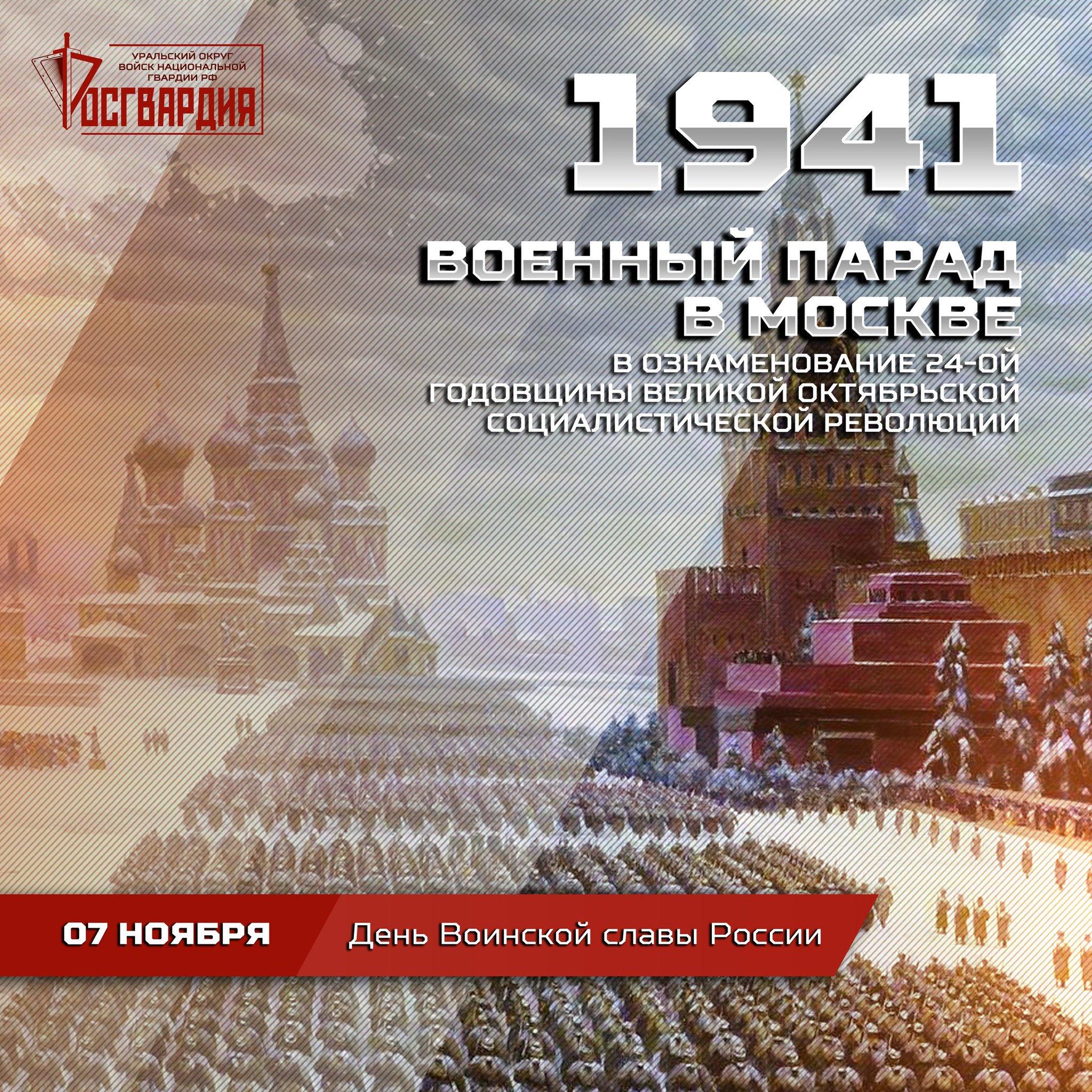 С днем воинской славы россии картинки 7 ноября