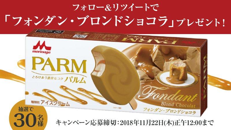 森永乳業PARM(パルム)公式アカウントさんの投稿画像
