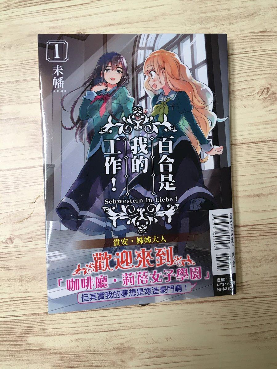 """未幡@わたゆり6巻! a Twitter: """"英語だと lily かと思いきや Yuri ..."""