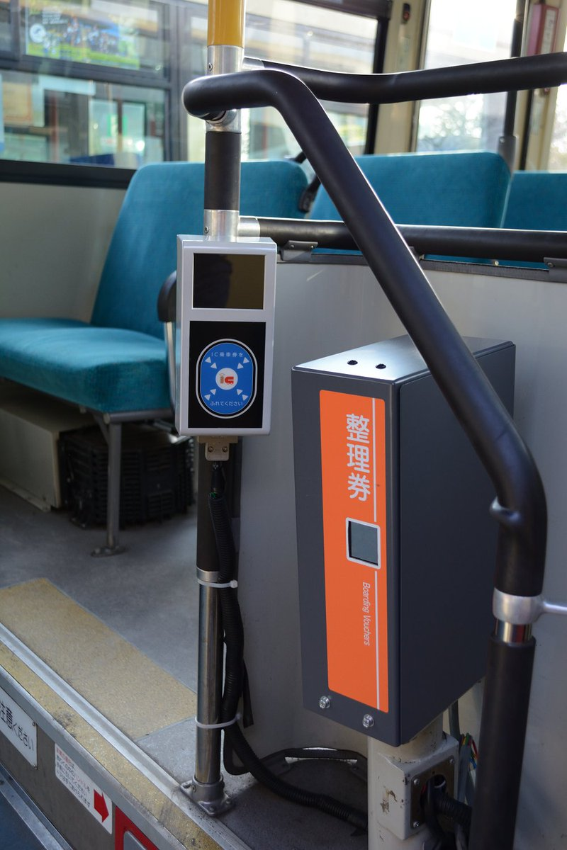 神奈 中 バス 運賃