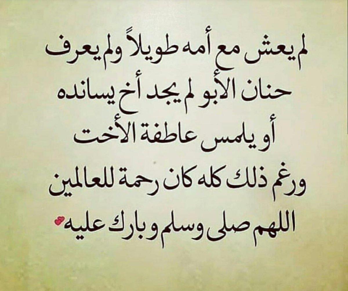 اللهم صلى وسلم على نبينا محمد عليه أفضل الصلاة وأتم التسليم🌷🌷 https://t.co/mz1UKfM5dm