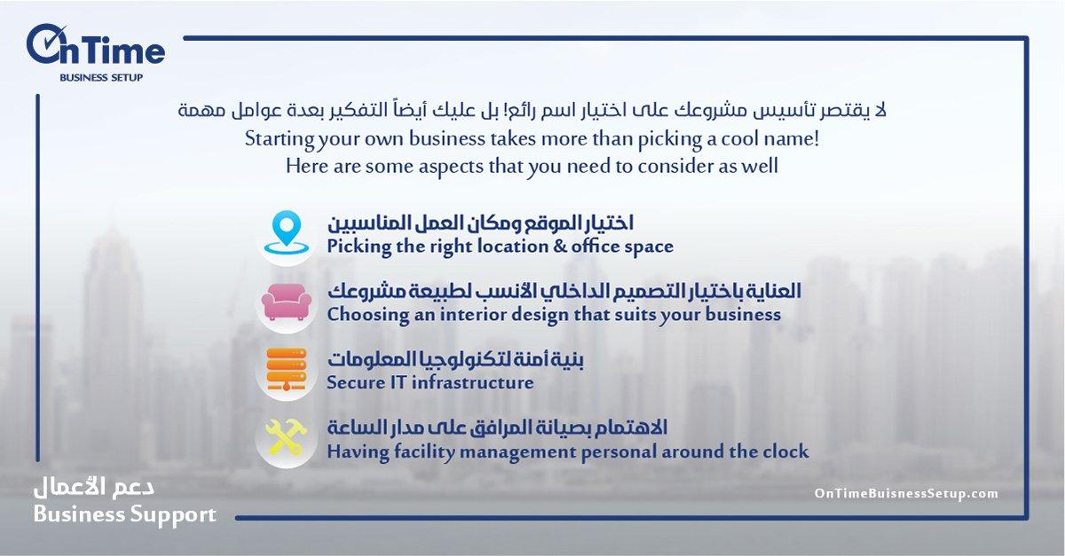 أون تايم بزنس ستاب تعمل على توفير مروحة واسعة من الخدمات الأساسية لإطلاق مشروعك، وذلك بالشراكة مع مجموعة شركات أون تايم. خبراؤنا في تأسيس الأعمال جاهزون لتقديم كافة المساعدة لتحقيق مشروعك. الاستشارة مجانية.  #الاعمال #عام_زايد #اكسبو2020 #الإمارات #دبي #اقتصادية_دبي https://t.co/nwJumxKT0t