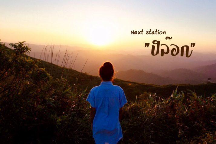 "Next station ""ปิล๊อก""  https:// tiewpakklang.com/post/3244  &nbsp;   #Thailand #Travel #ThailandTravel #ReviewThailand #ThailandReview #泰國 #태국 #タイ #Таиланд #Tailândia #Tailandia<br>http://pic.twitter.com/bDLDL6v7xG"
