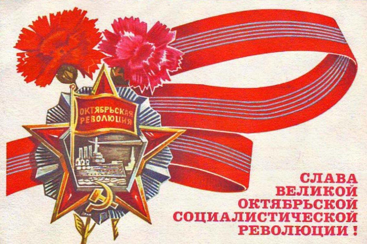 Картинка к дню октябрьской революции