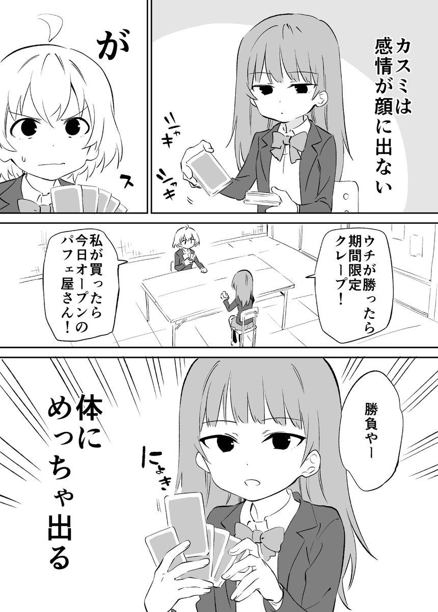 顔に出ない子漫画3