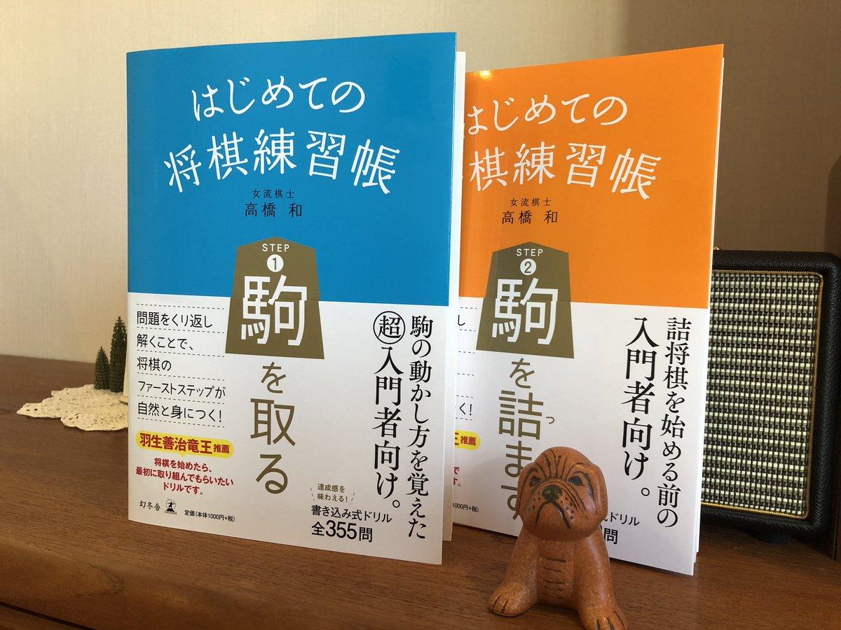 高橋 和@11月22日新刊「はじめての将棋練習帳」発売!さんの投稿画像
