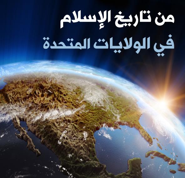 تاريخ الإسلام الولايات المتحدة Dra44InXcAAWgmf.png