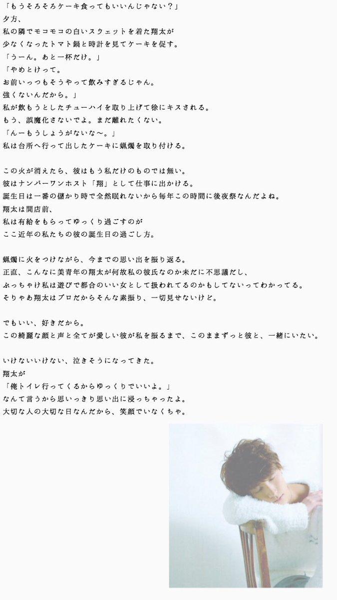 翔太 夢 小説 渡辺