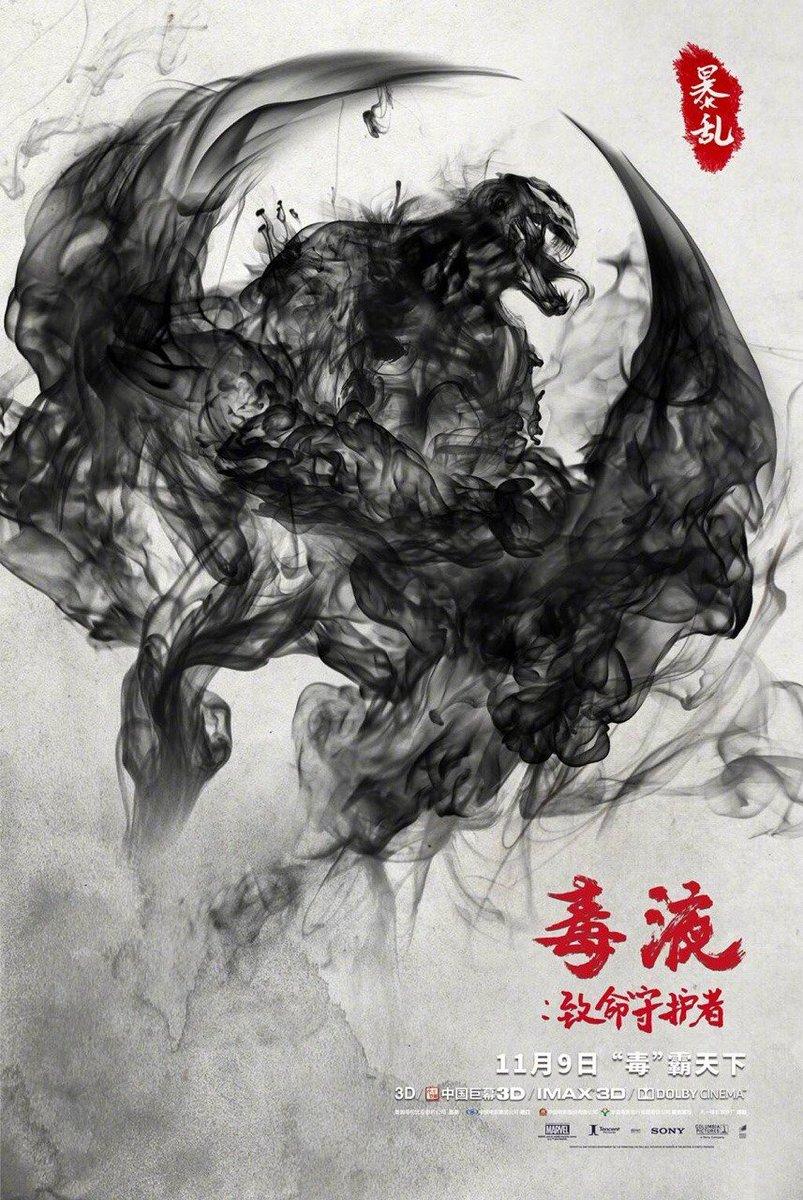 ヴェノムの中国版ポスターかっこよすぎる…(震声)