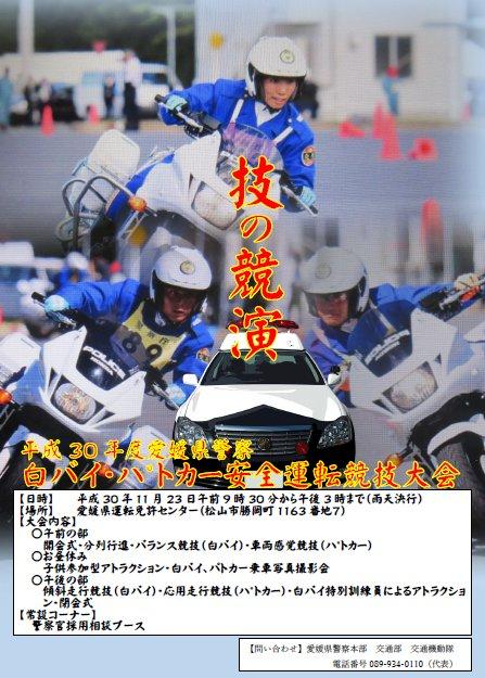 愛媛 県 免許 センター