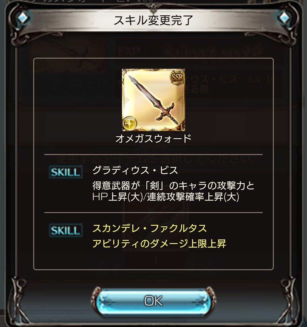 二 第 スキル 武器 オメガ