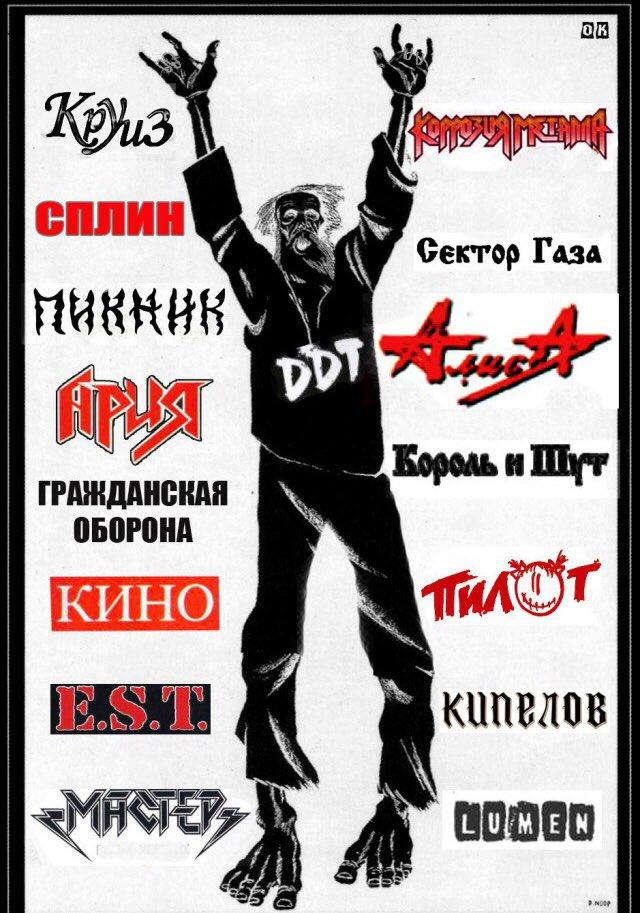 Санкт, картинки с надпись русский рок