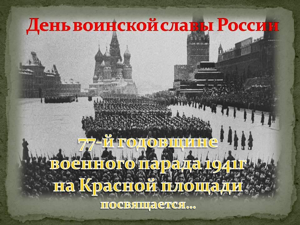 Бабы, открытка дни воинской славы россии