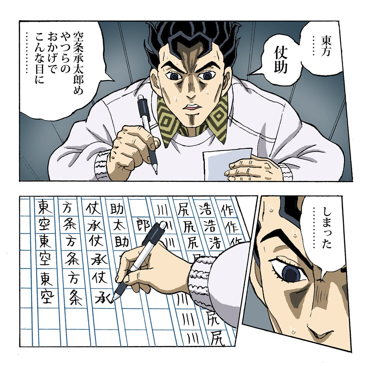 RT @fukuhara15: 書く文字を間違えたので0点 #達筆度診断 https://t.co/ZxMC9KsZpp