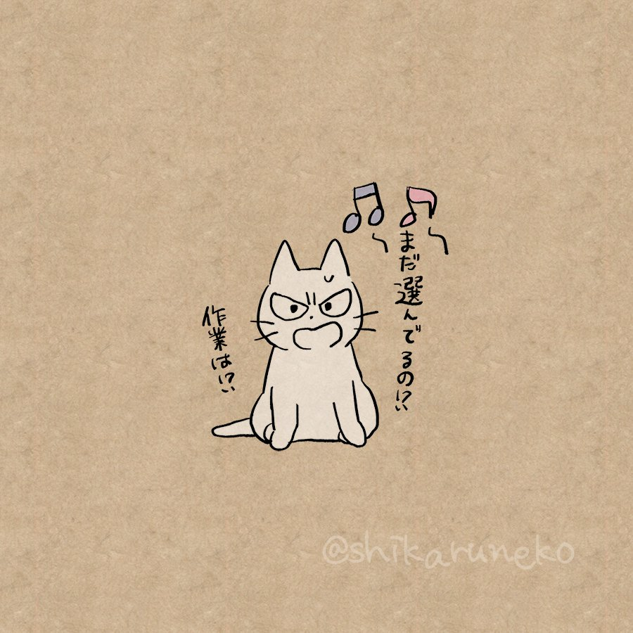 BGM選びに時間をかけ、作業自体が進まない人を叱ってくれる猫