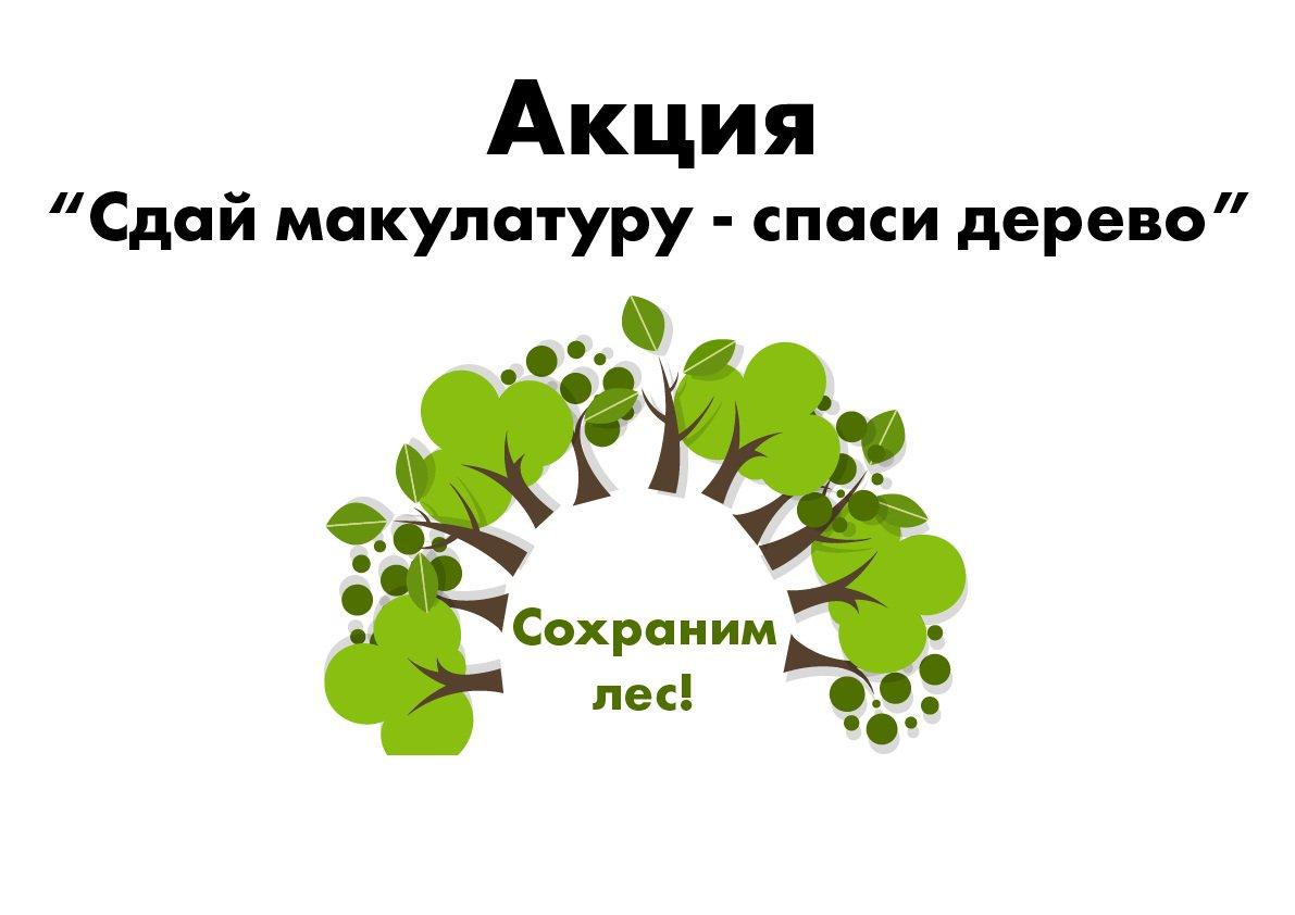 Dre6BwVWkAEVTa6 «Сдай макулатуру – спаси дерево!»