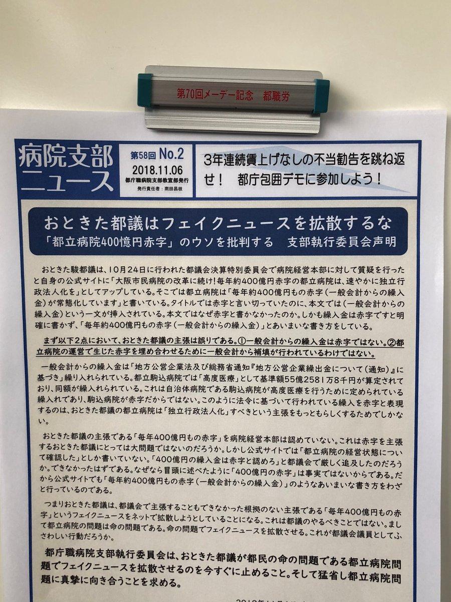 RT @dairi_h: おときた都議を批判する病院支部執員会声明です。 おときた都議はフェイク流すな! https://t.co/qEliTrrpWu