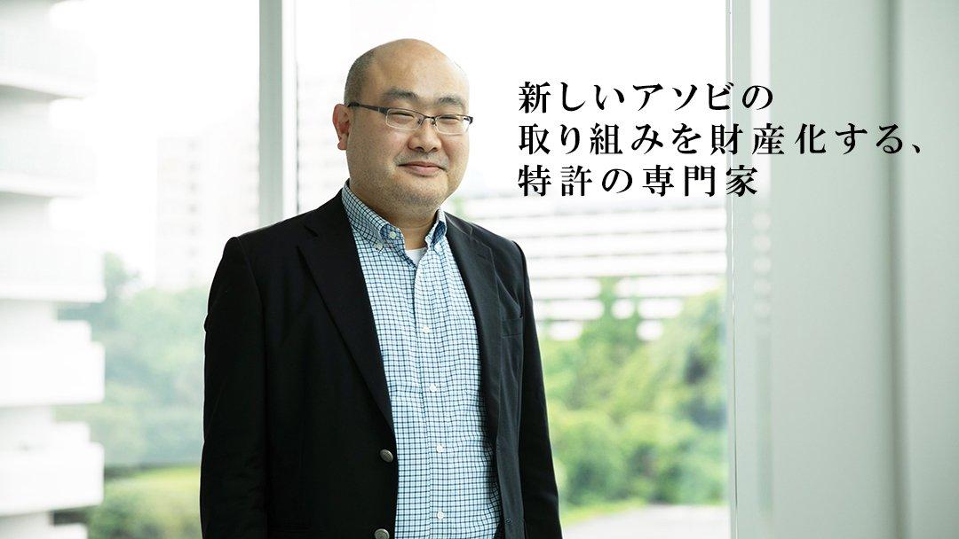 バンダイナムコエンターテインメントの知財部・恩田さん、おしえて! ゲームの特許制度がエンターテインメントの発展に貢献するってどういうこと? https://t.co/BsJhXMtGyb