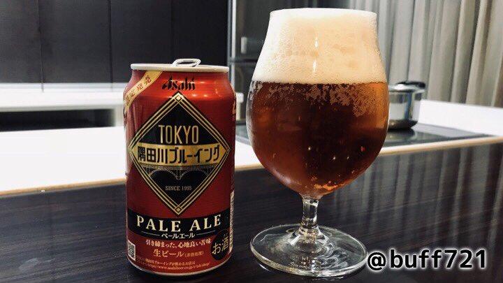 キリッとした口当たりと軽めの苦味。 最後に残るのはモルトの甘みかな(´∀`*) 一口ずつゆっくり味わいたい 今日も1日お疲れ様! かんぱーい #TOKYO #隅田川ブルーイング  #ペールエール #アサヒビール  #クラフトビールpic.twitter.com/iD3uOROkFZ