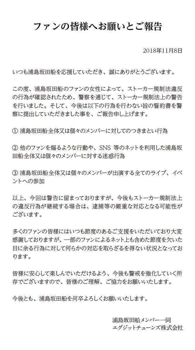 浦島坂田船公式さんの投稿画像