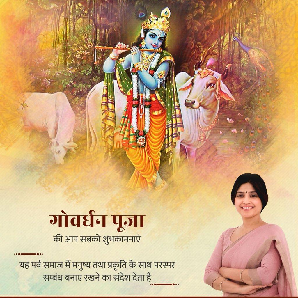 शुभ गोवर्धन ! भगवान श्री कृष्ण का आशीर्वाद आप सभी पर बना रहे।