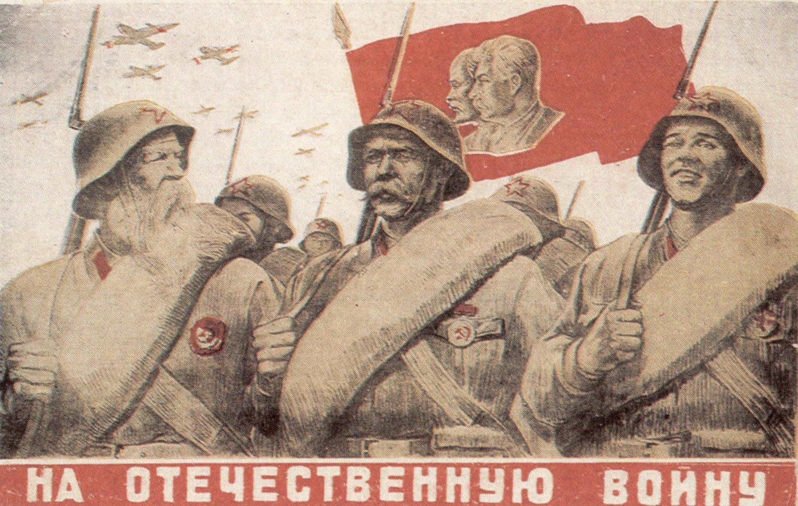 Военные открытки 1941-1945