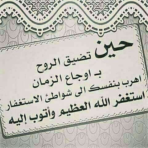 RT @mariam14351: #يا_مسلم_اكثر_من_الاستغفار https://t.co/WcXMQjlTmn