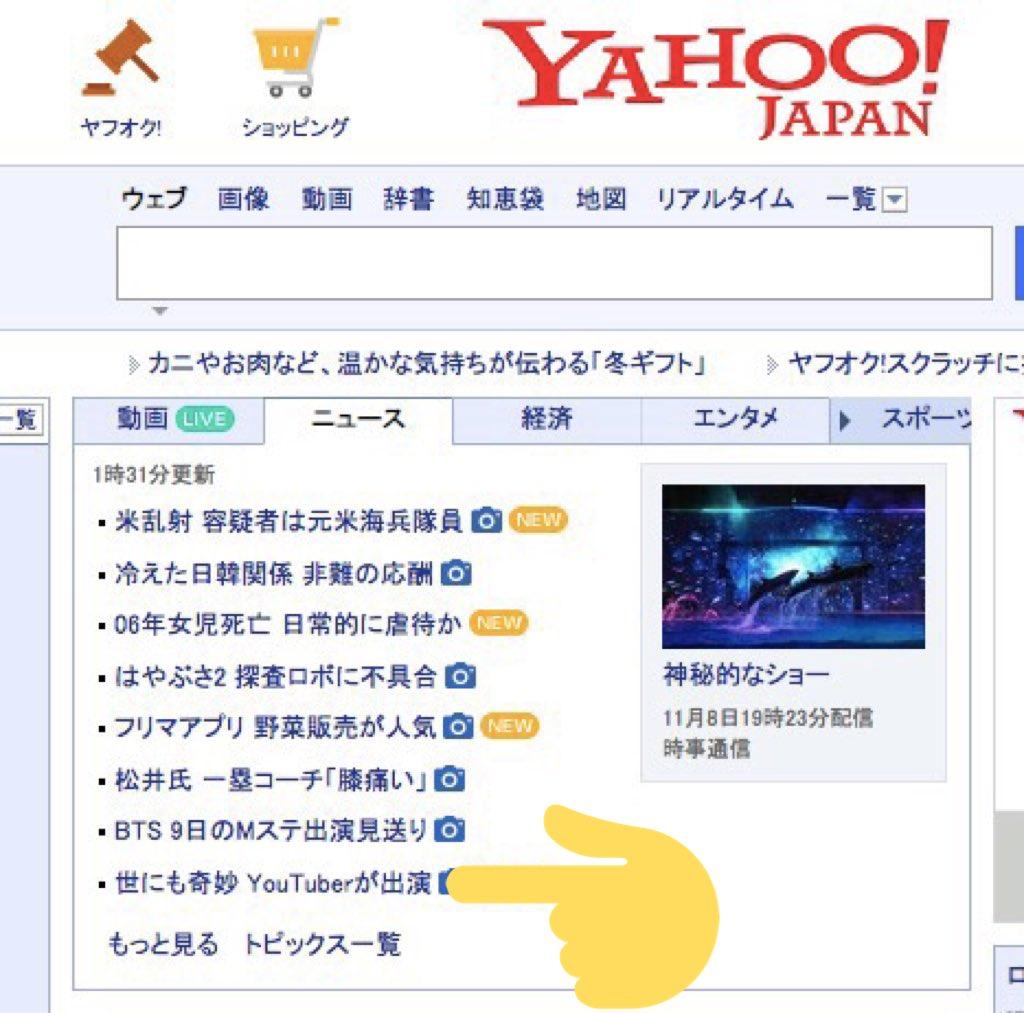 Yahoo!のトップに!!!!みんな!!!寝てるか。。起きたらお祝いしてね!!明日、明後日お楽しみに!富永監督が夏休みスペシャルぶりに帰ってきたよ!