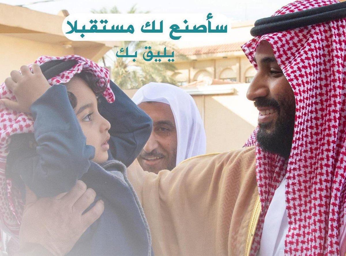 RT @AwadZareb: سأصنع لك مستقبلا يليق بك.   #محمد_بن_سلمان_بين_اهل_حايل https://t.co/ImD52vyOi7