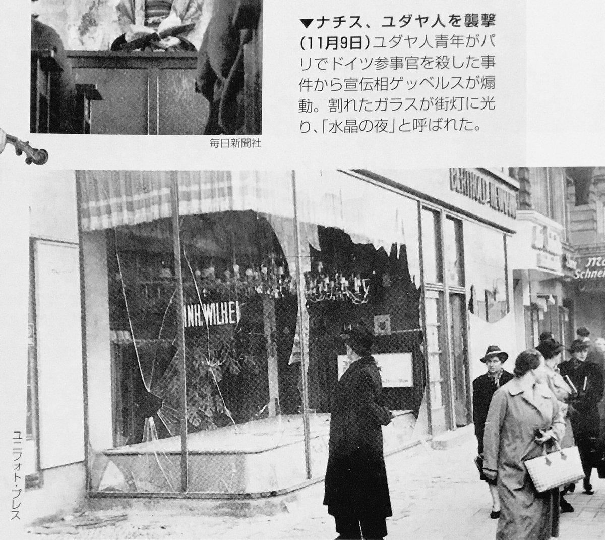 """Tarama Taruhei on Twitter: """"#1938年のToday 11/9(水):ナチス、全土で ..."""