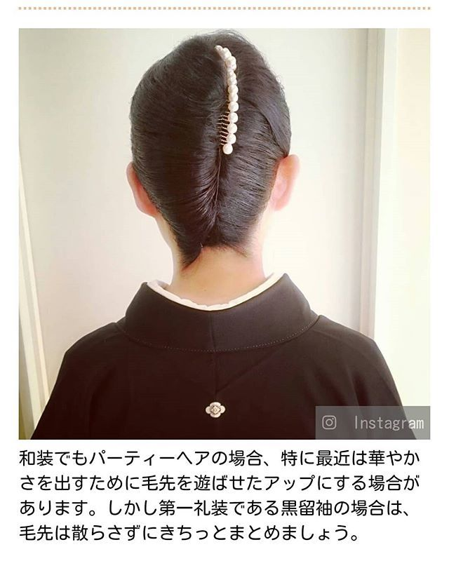 黒留袖ヘアスタイル hashtag on Twitter
