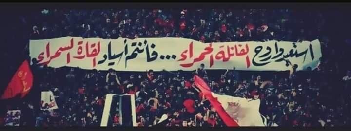 Ahmed Elkon 🚬💣's photo on #التاسعه_يا_اهلي