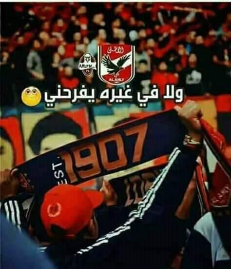 ali elhoshy's photo on #التاسعه_يا_اهلي