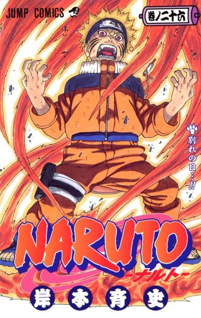 Happy birthday masashi kishimoto~san! Naruto will always have a special place in my heart! Thank you sensei!