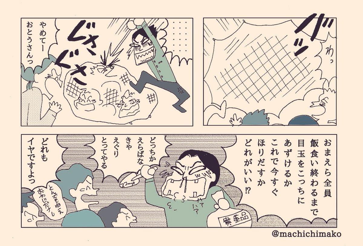 マチチマ's photo on タカちゃん