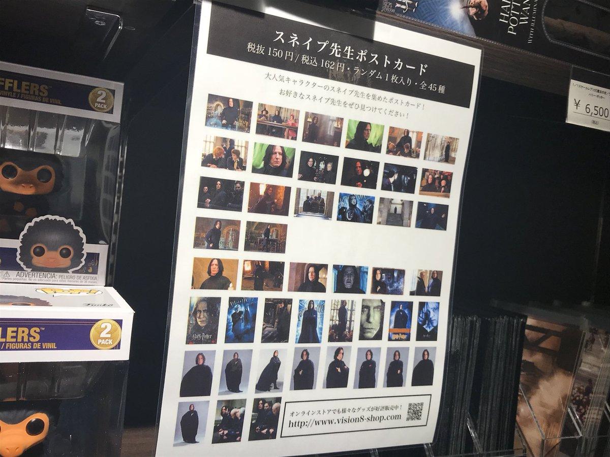 全45種類のさまざまなスネイプ先生が当たる、スネイプ先生好きによるスネイプ先生好きのための「スネイプ先生ポストカード(税込162円)」も登場!!  なんと、もれなくスネイプ先生が当たります!  #ファンタビ #魔法ワールドカフェ