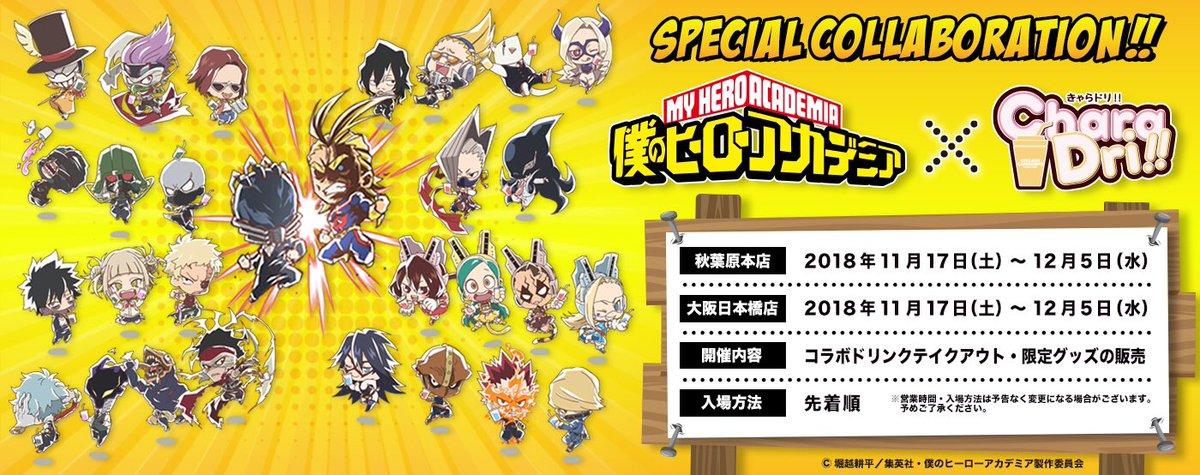 『僕のヒーローアカデミア』と「コラボカフェ本舗 きゃらドリ!!」とのコラボが決定、11/17(土)より秋葉原本店と大阪日本橋店でスタート!テーマは「プロヒーローvs敵<ヴィラン>」。ぜひチェックしてください! くわしくはこちら→ heroaca.com/sp/news.html#2… #ヒロアカ #heroaca_a