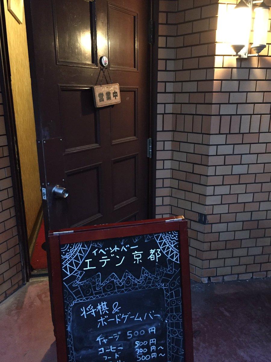 イベントバー エデン京都さんの投稿画像