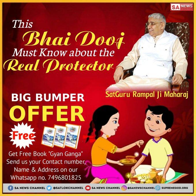 #FridayFeeling #BhaiDooj क्या आप जानते हो कि भाई दूज का प्रमाण है।कहीं पर अपने सद् ग्रन्थों में हैं। जानिए कौन है वो सुखदायी और मोक्षदायक परमात्मा। देखें साधना टीवी रात 7:30 बजे। @radhika9025 @RenukaM12747753 Photo
