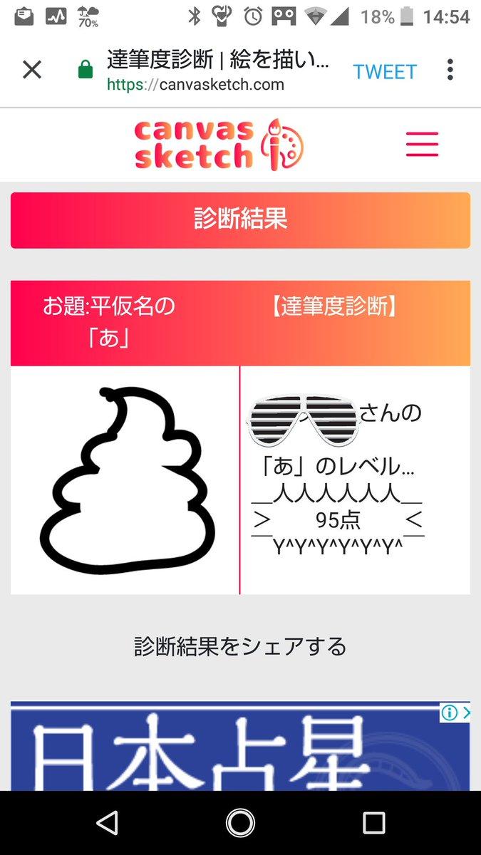#達筆度診断 Latest News Trends Updates Images - mentait
