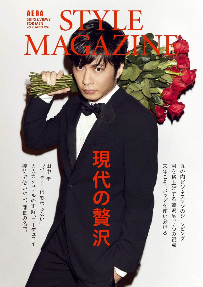 \大発表 / 「アエラスタイルマガジン」は、#田中圭 さんの4号連続・1年間の表紙起用を決定致しました‼️創刊以来、俳優の連続起用は初めてです✨  11月24日(土)に発売される最新号では、写真カット数も前号より増やし、インタビュー内容もさらに充実。 是非ご期待ください